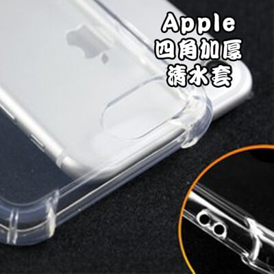 iPhone 11 Pro Xs Max i11 iPhone11 四角加厚 手機殼