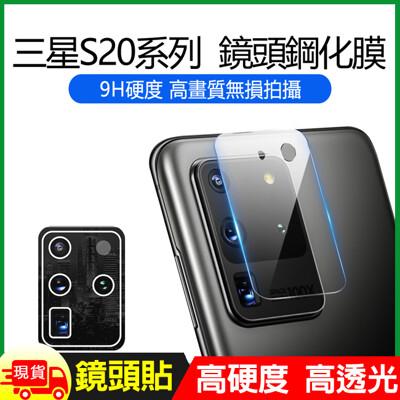 三星Samsung S20 / S20+ /S20 Ultra 鏡頭專用鋼化玻璃膜保護貼