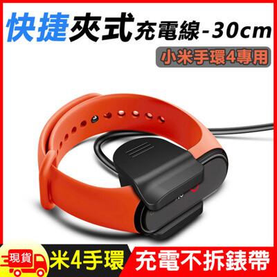 [贈保護貼2張] 小米手環4代快捷夾式 免拆 USB充電線-30cm