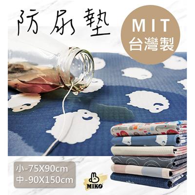 《MIKO》防尿墊(小)*防水墊/護理墊/保潔墊/尿布墊