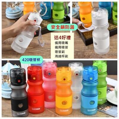SGS認證💢豆豆樂水壺420ml吸管杯💢單手可開安全鎖防漏吸管杯/兒童/成人/豆豆樂/矽膠吸嘴