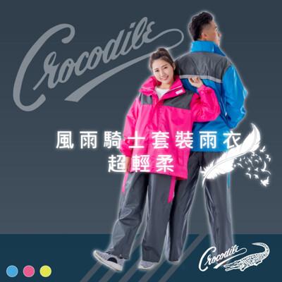 【Crocodile】風雨騎士套裝型雨衣