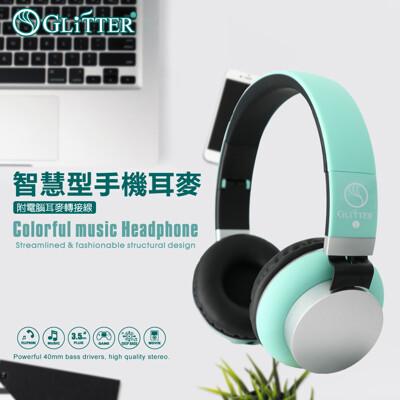 【Glitter 宇堂科技】智慧型手機耳麥(綠)-附電腦轉接線