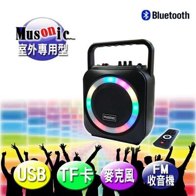【宇晨MUSONIC】攜帶式多媒體藍芽喇叭