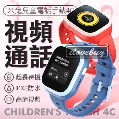 【免運】米兔兒童電話手錶4C 米兔手錶 兒童定位手錶 小米手錶 防水 觸控式螢