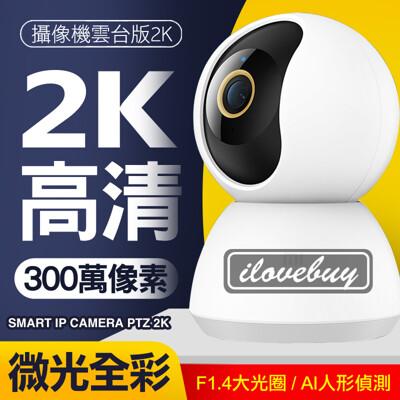 【免運】小米監視器雲台版2K 攝像機雲台版 米家監視器 300萬像素  紅外夜視智能攝影機 陸版