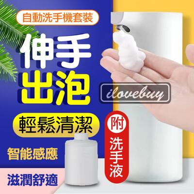 小米自動洗手機套裝 家用智能感應出泡皂液器 兒童抑菌 洗手液替換 給皂機 洗手