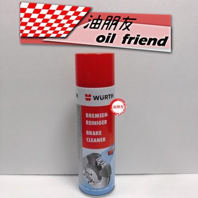 油朋友WURTH 福士 煞車盤清洗劑 碟盤卡鉗 煞車盤清潔劑 進口煞清