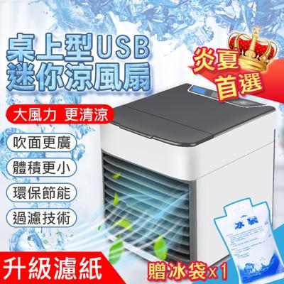 【魔小物】新升級USB可攜帶式霧化水冷扇/移動式冷氣/冷氣(贈保冰袋)