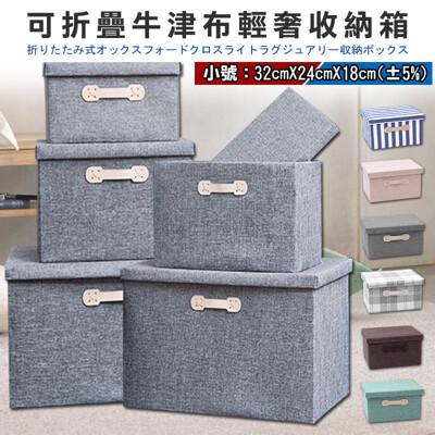 輕奢質感可摺疊牛津布收納箱-小號32x24x18cm【魔小物】
