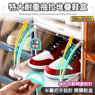 耐重抽拉式掀蓋組合鞋盒-特大號【魔小物】