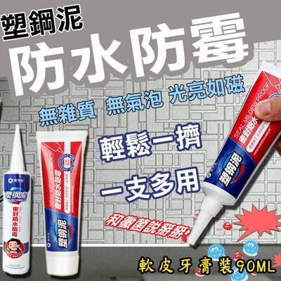 瓷磚縫隙防霉美縫塑鋼泥-軟皮牙膏裝 90ml【魔小物】