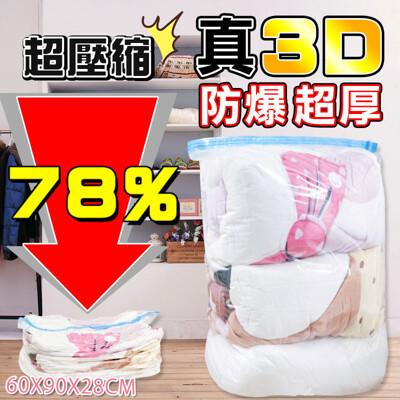 真3D防塵潮超壓縮收納袋60x90x28cm【魔小物】