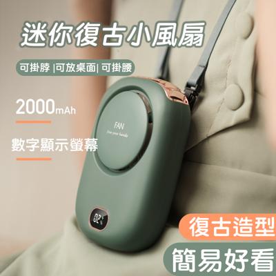 DQ203復古造型掛脖小風扇 迷你風扇 桌面風扇 USB風扇 充電風扇 三段風力 靜音馬達 手持扇