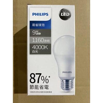 PHILIPS 飛利浦 9W Led燈泡 易省球泡 高亮度 黃光/白光/晝白光