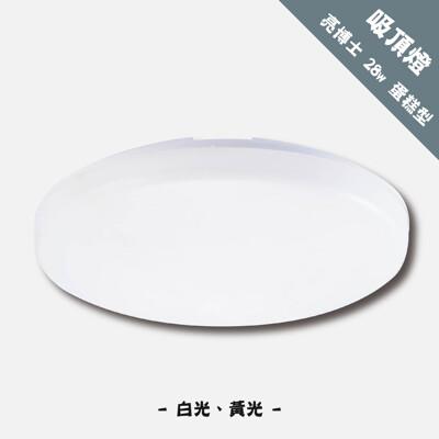 亮博士 28W LED吸頂燈 蛋糕型 白光 黃光 快可拆底座 台灣品牌