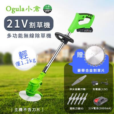 【JHOME+】21V鋰電割草機 多功能無線除草機