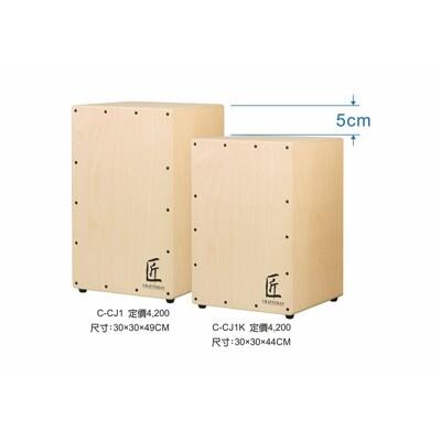 [公司貨免運] 匠 C-CJ1 Cajon 木箱鼓/兒童木箱鼓(共兩款尺寸)(支持在地優質樂器精品)