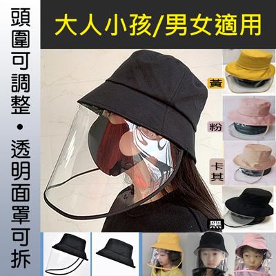 【Abbie】韓版防疫防飛沫遮陽漁夫帽