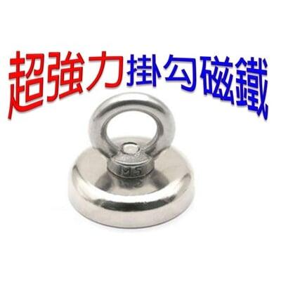 銀色25mm 強力磁鐵掛勾 超強耐重 超強吸力