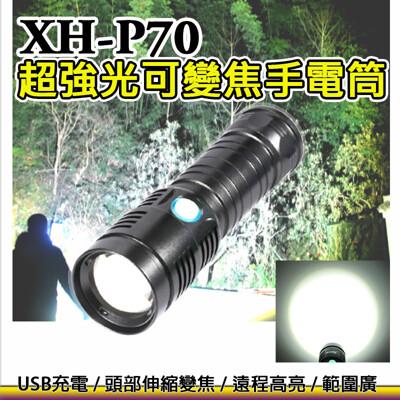 XH-P70伸縮變焦手電筒 3000流明 秒殺L2晶片 USB充電 鋁合金手電筒