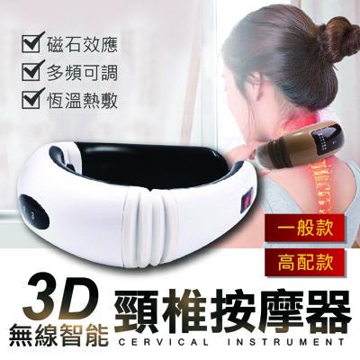 【3D智能頸部按摩器-高配款】電子圍巾 頸椎按摩器 肩頸椎多功能數位按摩 母親節禮品 生日禮物
