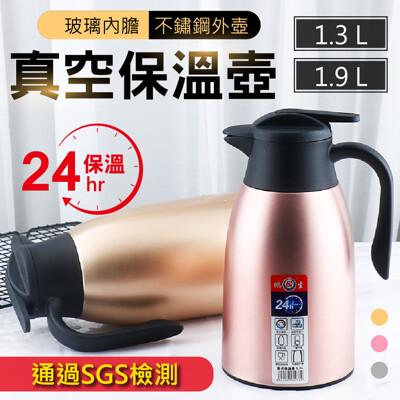【大容量玻璃內膽 真空保溫壺(1.9L)】 304不鏽鋼 保溫壺 保溫杯 茶壺 保溫瓶 水壺 熱水壺