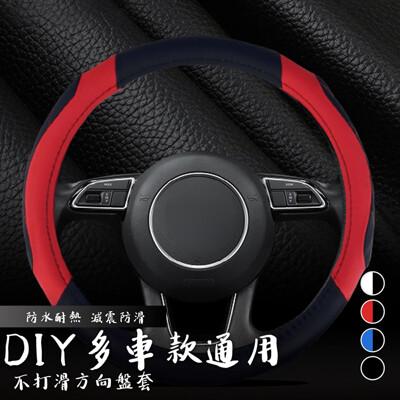 【精緻縫線+卓越手感!99%車款通用】方向盤保護套 四季通用 透氣皮革 防滑設計 皮革方向盤套