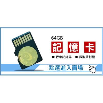 【記憶卡加購區!多種設備可使用】64G記憶卡 TF記憶卡 高速記憶卡