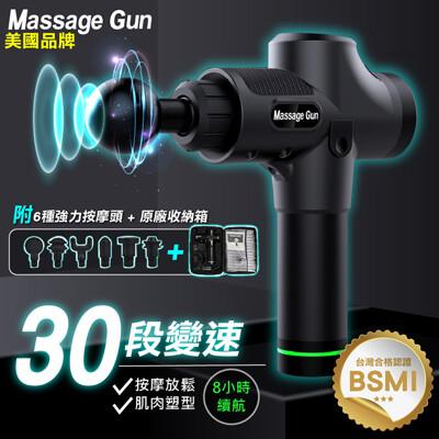 全配組30檔按摩槍 極致放鬆 台灣BSMI認證【贈收納盒+6款按摩頭】舒緩肌肉 按摩槍 運動健身