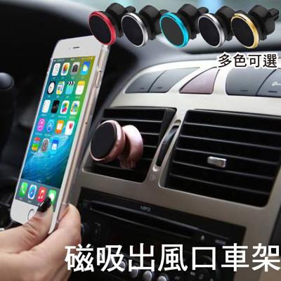 【360度x超穩固!冷氣出風口支架】磁吸車用手機架 手機支架 車用支架 汽車手機架 冷氣孔支架 車用