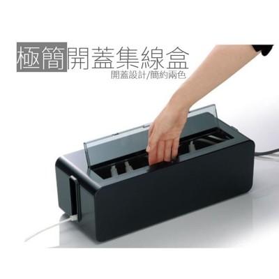 【線材防塵收納】開蓋電源集線盒 插座盒 防漏電線收納盒 家用電源集線盒 插座電線收納盒