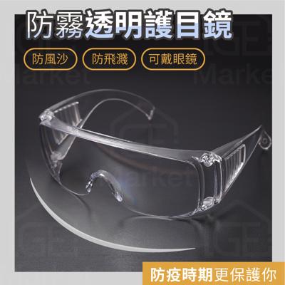 【防疫必備⚠️】防霧護目鏡 防護護目鏡 透明護目鏡 防疫護目鏡 護目鏡 外出護目鏡 防疫神器 眼鏡