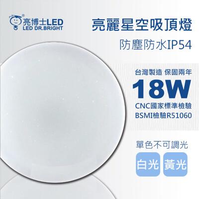 亮博士LED 亮麗星空18W吸頂燈 適合1~2坪 單色無調光(白光/黃光)