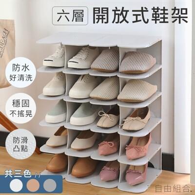 【六層開放式鞋架】多層鞋架 鞋櫃 玄關鞋架 拖鞋架 置物架 可拆式鞋架 組裝鞋架