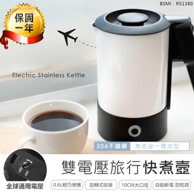 【雙電壓旅行快煮壼0.6L】國際電壓快煮壺 出國旅行電熱水壺 便攜式電熱壺 快煮壺 熱水器