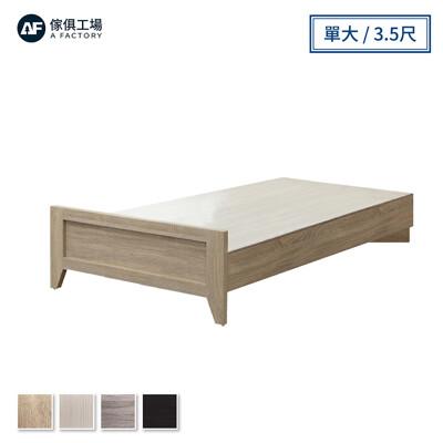 傢俱工場-職人 鄉村風 加厚高架床底/床架 單大3.5尺