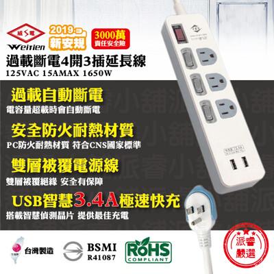 【威電牌USB 3.4A極速快充4開3插延長線】四尺/延長線新安規/CCU3431【LD157】