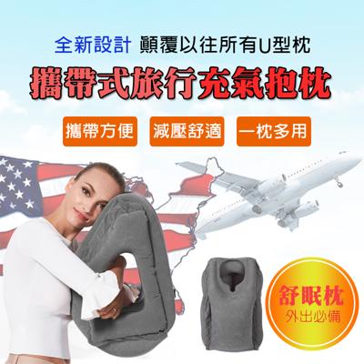 新款攜帶式旅行充氣收納抱枕/飛機枕/車用趴枕