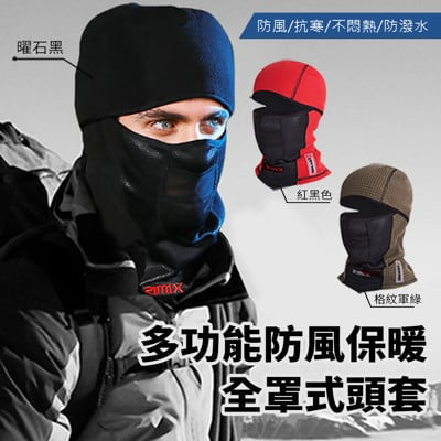 多功能防風保暖全罩式頭套