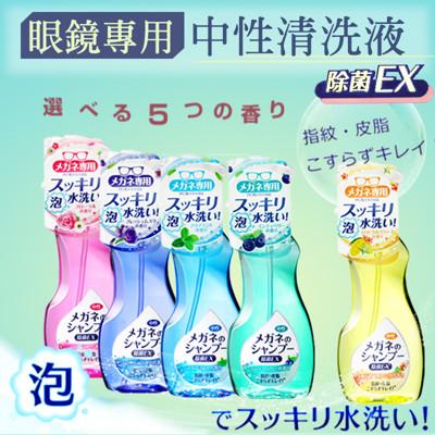 【皇家香苑】SOFT99除菌眼鏡清洗液-超除菌型(6種香味任選)