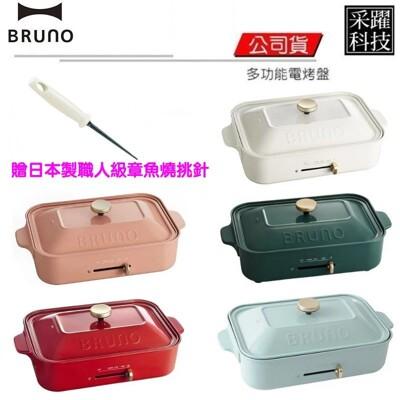 【贈日製章魚燒叉子】BRUNO 多功能電烤盤 無煙 章魚燒 大阪燒 鐵盤 公司貨