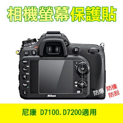 尼康 D7100相機螢幕保護貼 D7200皆適用