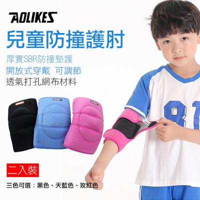 Aolikes 兒童防撞護肘 一對入 運動護具
