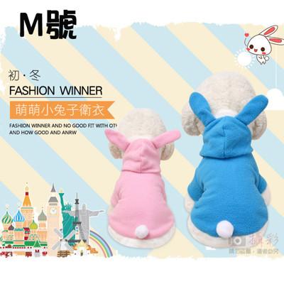 萌萌兔寵物衣 M號 兔子造型寵物衣