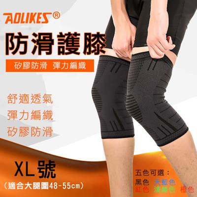 Aolikes 防滑護膝 XL號 1組2入 護具護膝