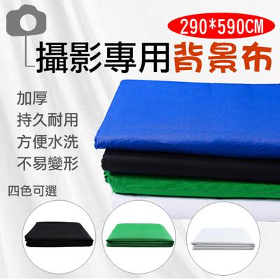 拍攝背景布 290*590cm大尺寸四色可選 攝影專用純色背景布