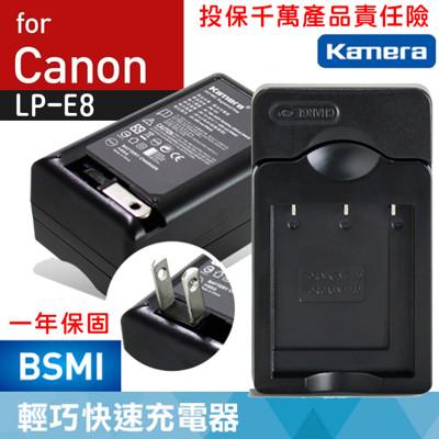 佳美能@佳能 Canon LP-E8 副廠充電器 LPE8 壁充