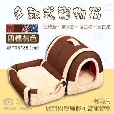 兩用寵物窩/睡墊(4款任選)