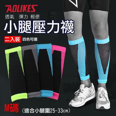 Aolikes 小腿壓力襪 M號 一組兩入 運動護具
